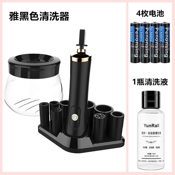 메이크업 화장품 브러쉬 자동 세척기 철결 세정, 클래식 블랙 클리너 +8 실리콘 슬리브