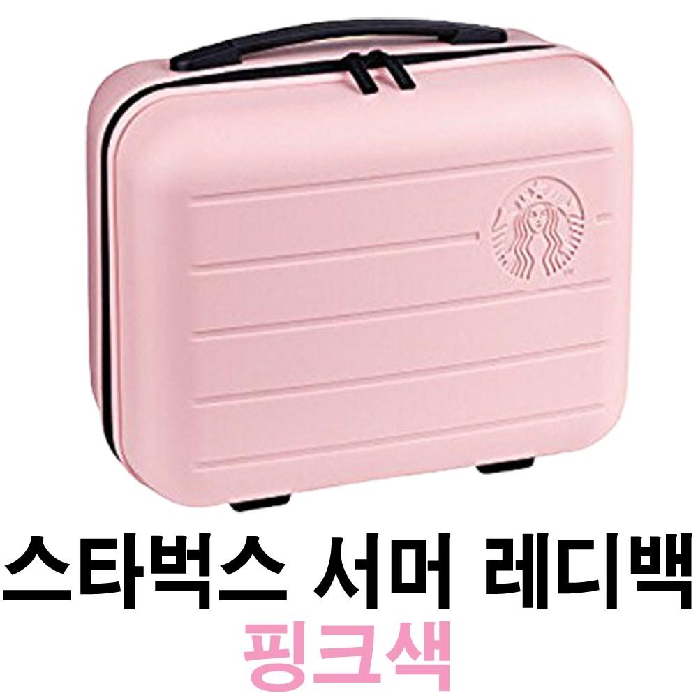 스타벅스 서머 레디백 프리퀀시 핑크색