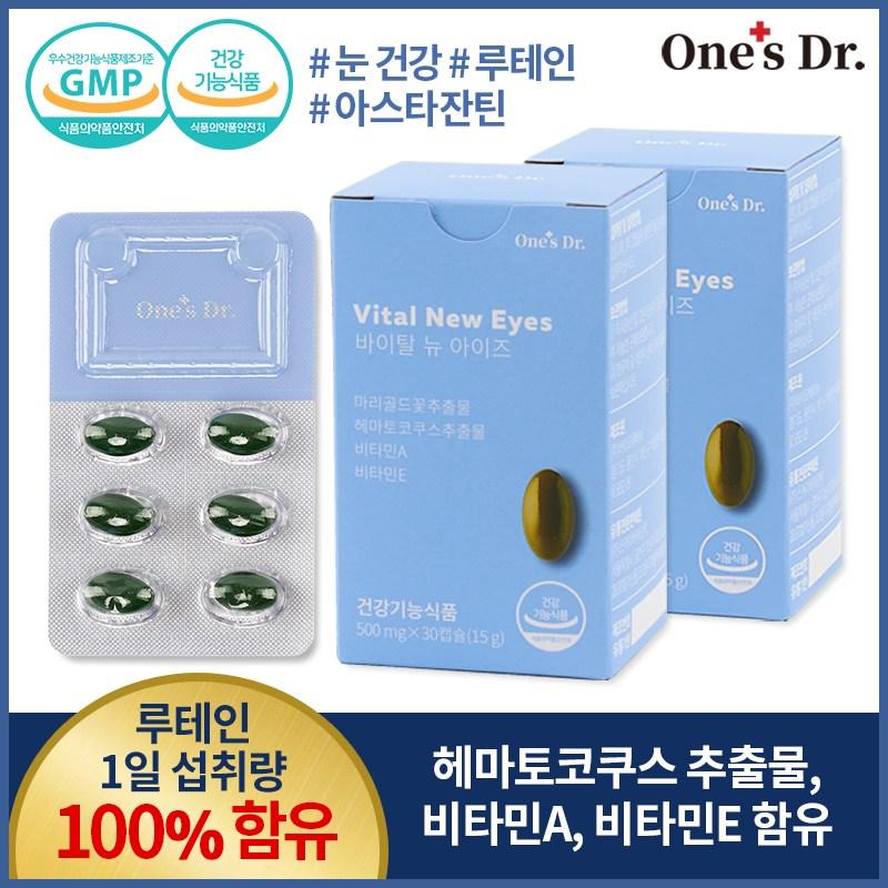 [원스닥터] 바이탈 뉴 아이즈 (500mg x 30캡슐)눈영양제 루테인 아스타잔틴, 2box, 30캡슐