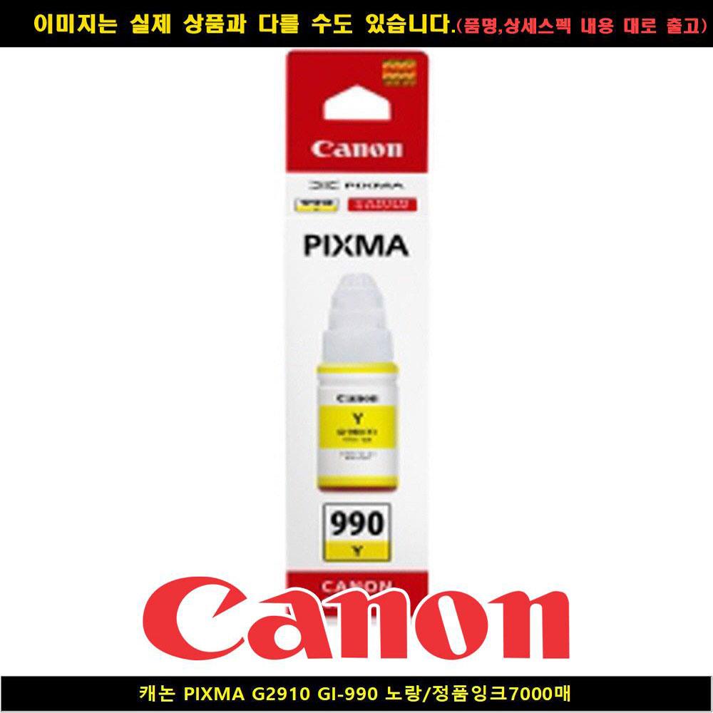 59 e메디치 / 캐논 PIXMA G2910 GI-990 노랑/정품INK7 000매 캐논프린터잉크 캐논e569잉크 캐논드럼 정품잉크, 단일 수량, 단일 색상