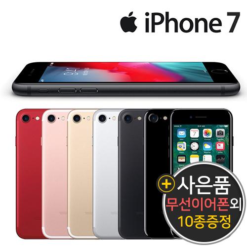 [펀폰코리아 중고폰] 아이폰7 32GB 128GB 중고폰 공기계 사은품10종 증정, 골드, 128GB/S급