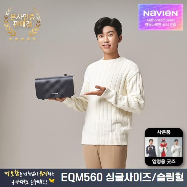 경동나비엔 온수매트 초특가할인 모음전 2020년 신제품, EQM560-SS(싱글/슬림매트)