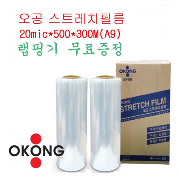 오공 스트레치필름(공업용랩)20mic*500*300M(A9), 1box