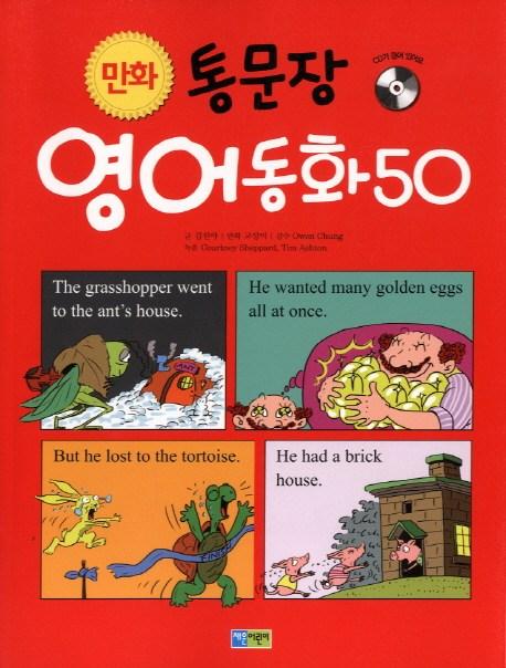 만화 통문장 영어동화 50, 채운어린이