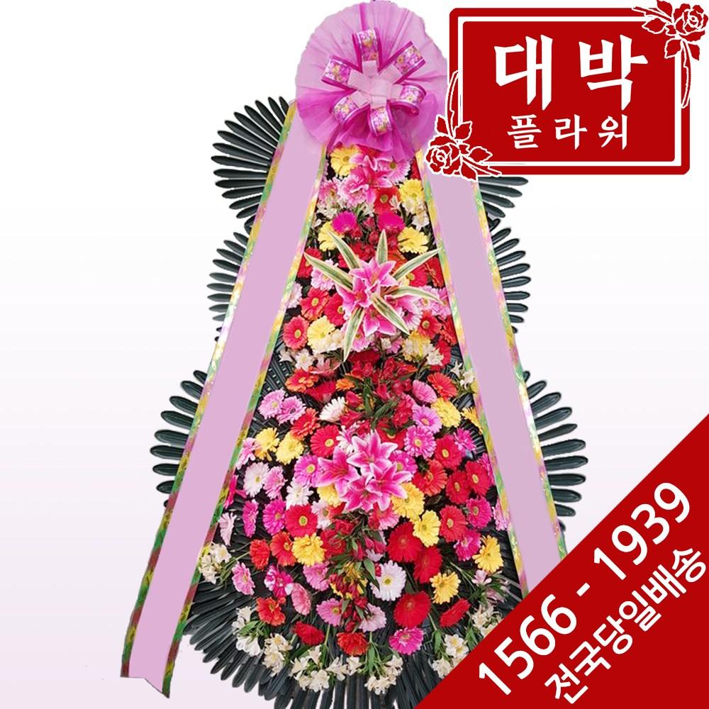 대박플라워 축하3단화환 결혼식화환 축하화환 개업식화환 경조화환 행사화환 꽃배달서비스