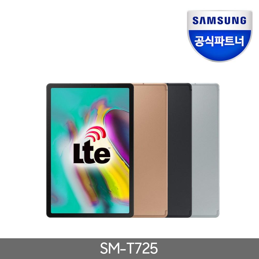 삼성 갤럭시탭S5e 10.5 SM-T725 LTE 64GB, SM-T725NZDDKOO[골드]