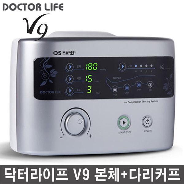닥터라이프 V9 공기압마사지기 set 국내산 모터 (POP 1104580313)