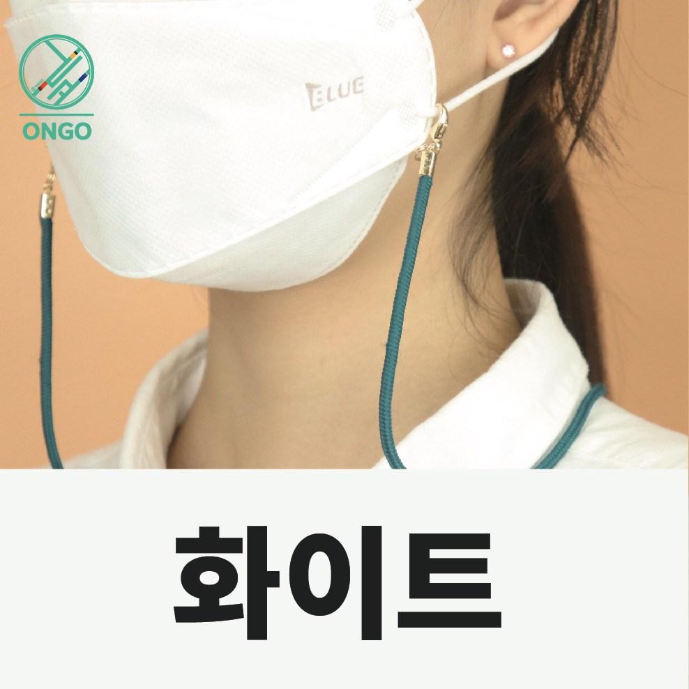 [1개만 사도 무료배송] 마스크목걸이 분실방지 패션 마스크줄 스트랩(국내 생산)