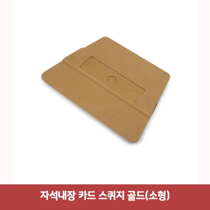 ksw53003 자석내장 카드 스퀴지 jx594 골드(소형)7870