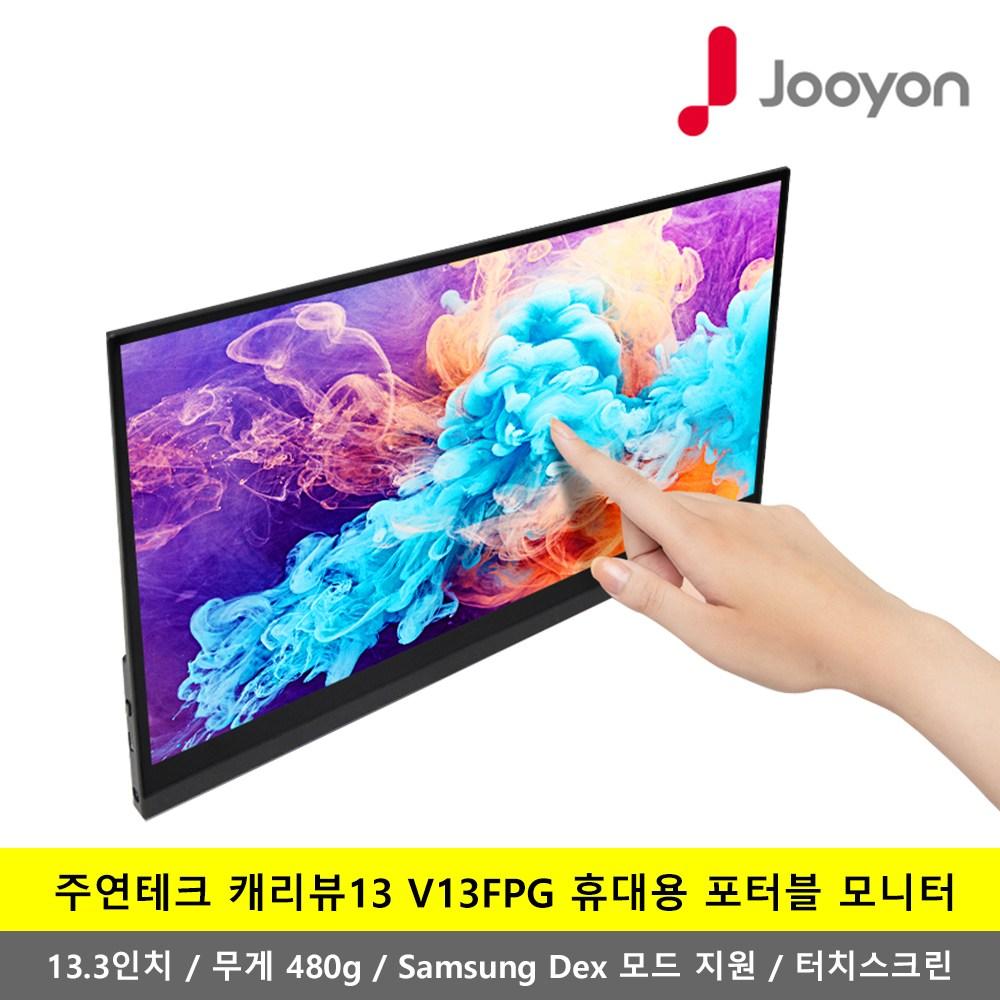 주연테크 캐리뷰13 V13FPG 휴대용 터치 포터블 모니터