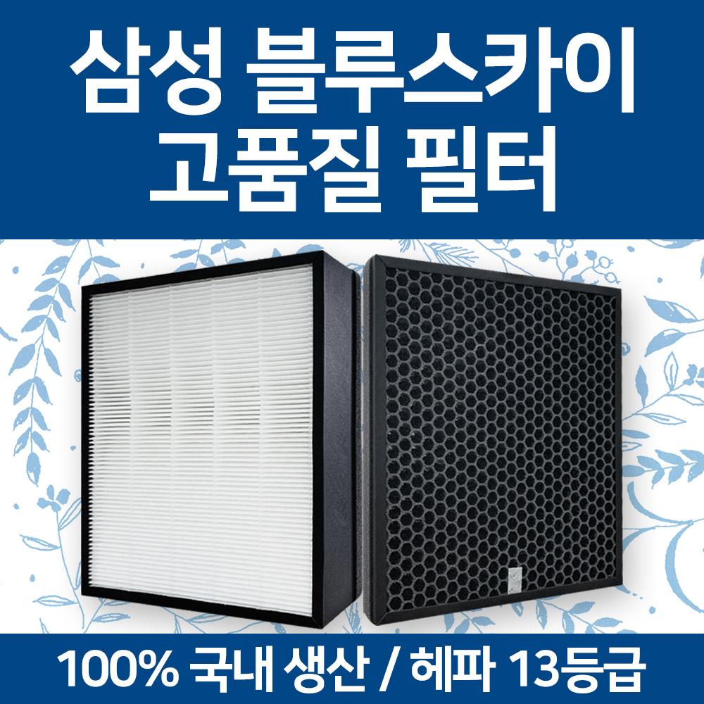 삼성 국내산 H13 필터 CFX-G100D AX40M3050DMD 블루스카이 3000 6000, 3.CFX-G100D 프리미엄형