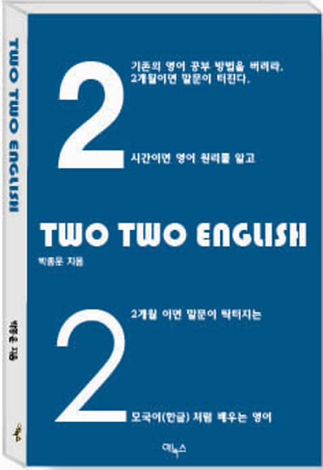 Two Two English, 에녹스