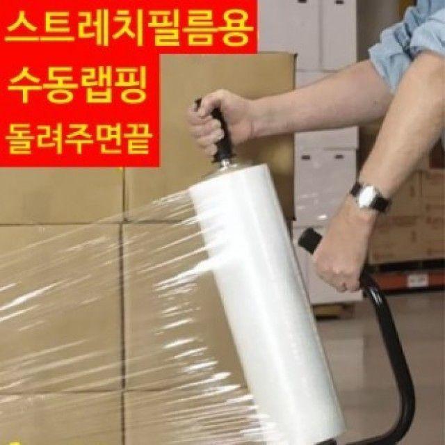 HWN614494[신속배송상품]고급 핸드랩핑기 수동랩핑 스트레치필름 공업용랩 오공필름 파레트포장