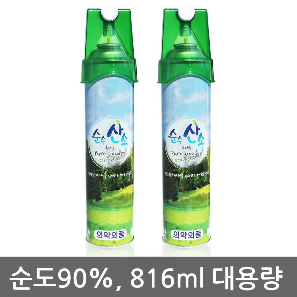 순수산소 휴대용 산소캔 816ml 2개 캔산소 산소통 (POP 5627280046)