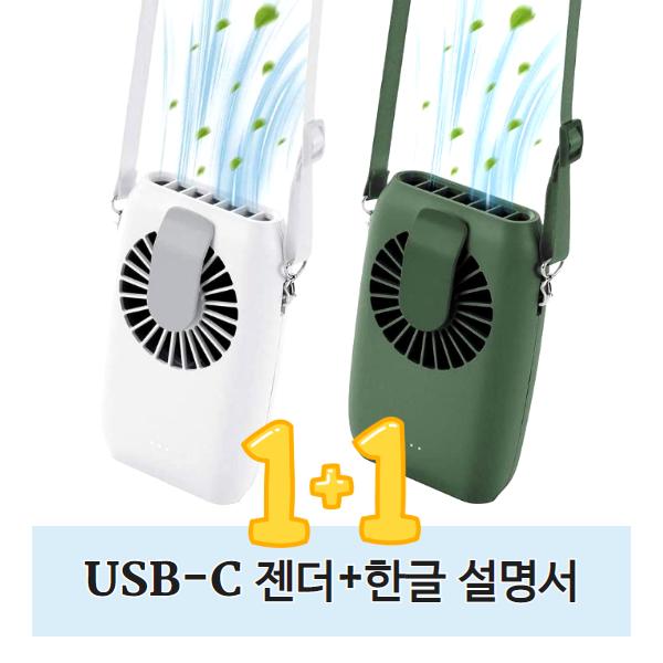 CAGO 1+1 휴대용 보조배터리 겸용 목걸이 선풍기 다기능 넥팬, 화이트+그린