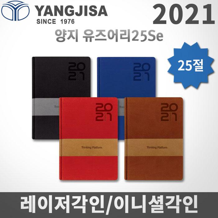 2021 양지 다이어리 유즈어리 25Se 레이저각인, 유즈어리Se25_탄