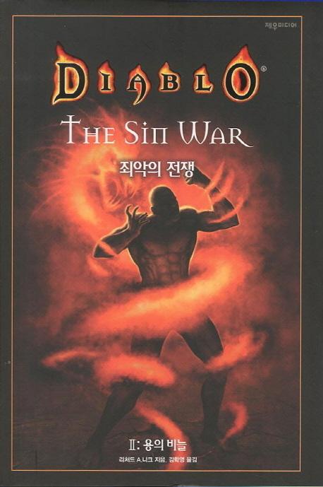 디아블로 죄악의 전쟁. 2: 용의 비늘, 제우미디어
