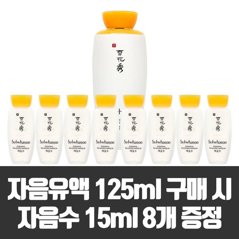 설화수 자음유액 125ml 구매 시 자음수 15ml 8개 증정, 1개