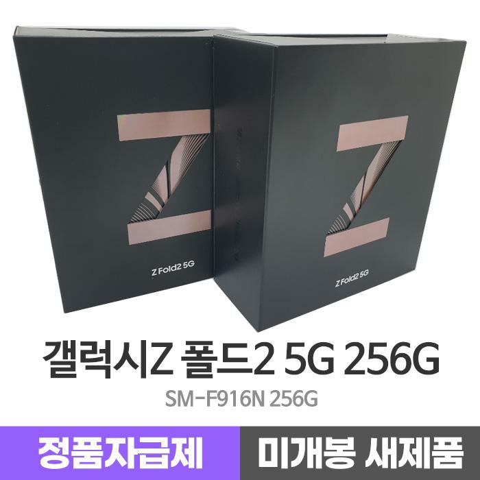 삼성전자 갤럭시Z 폴드2 5G 256GB F916 정품자급제 미개봉 새제품 공기계 당일배송 사은품증정, 브론즈, 미개봉자급제_갤럭시Z 폴드2 256G