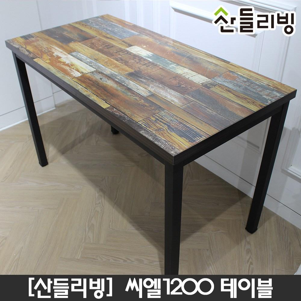 산들리빙 4인식탁 카페테이블 티 빈티지 업소용 홈세트 6인 식탁테이블, 02_씨엘1200
