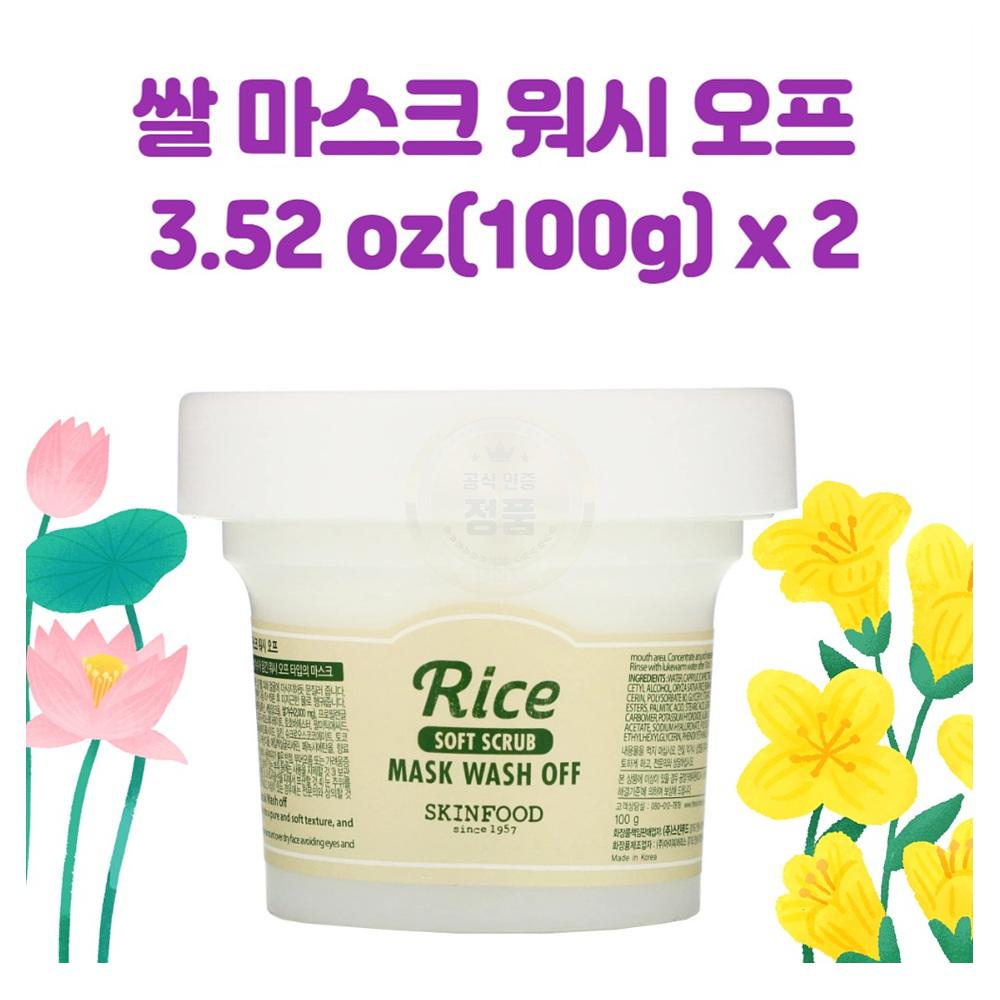 쌀 마스크 워시 오프 3.52 oz(100g) x 2, 1, 1