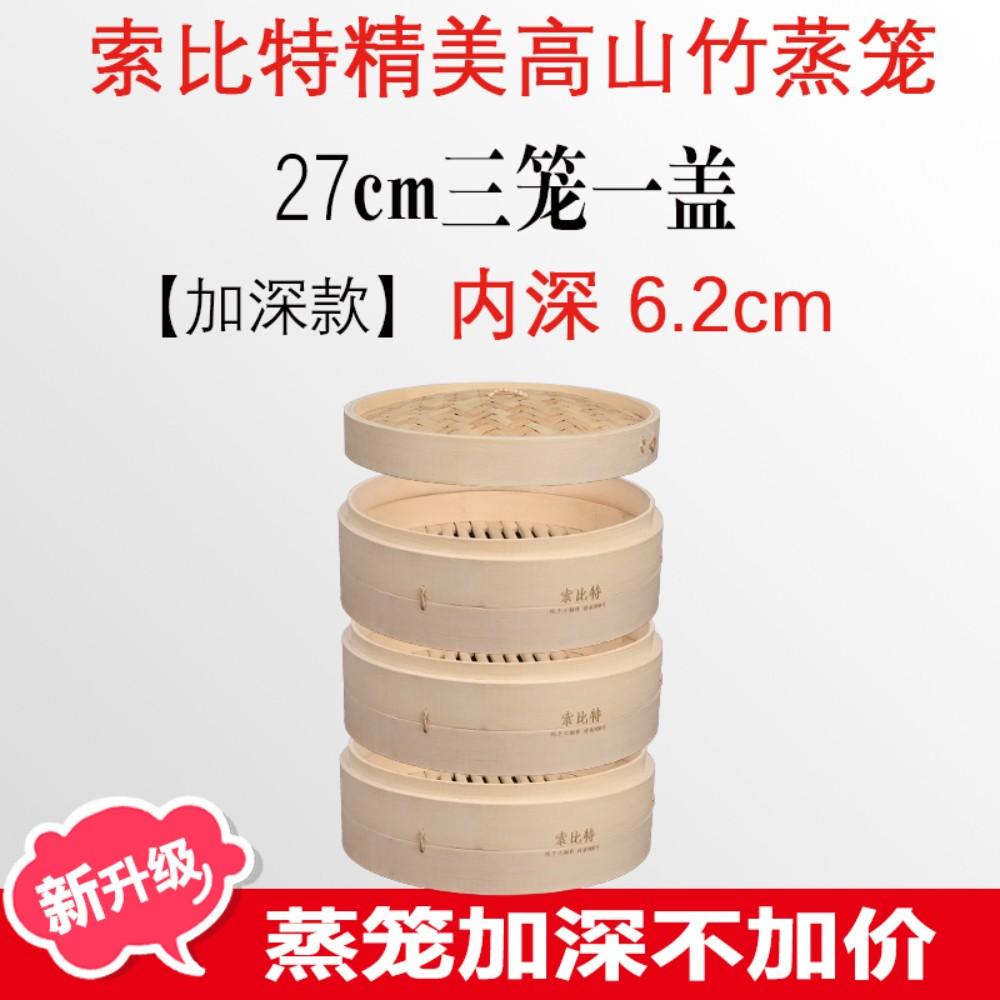 대나무 편백나무 찜기 만들기 성훈 집에서 백설기 떡 세이로무시 찜기냄비 나혼자산다, 고산 노죽 27cm(심각) 3롱 1개