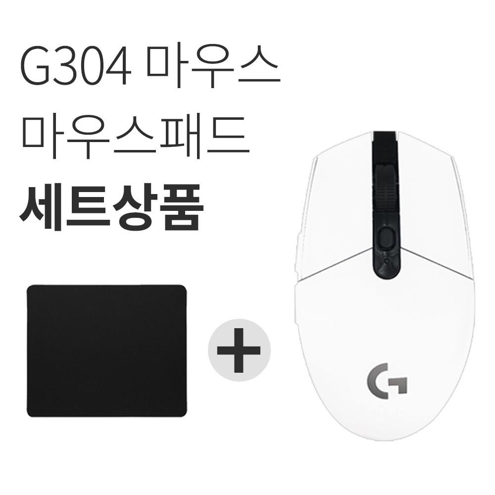 로지텍 G304 LIGHTSPEED 무선 게이밍 마우스+마우스패드 세트 [국내당일발송], 화이트_박스새상품