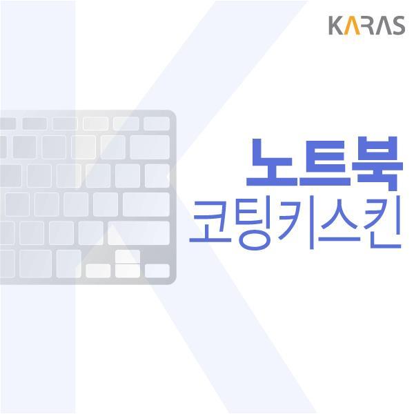 ksw70325 LG 2020 울트라기어 17U70N-PA56K or576 코팅키스킨, 1, 본 상품 선택