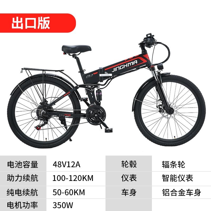 전기자전거 새로운 국가 표준 자전거 접는 48V 리튬 배터리 산악 자전거 크로스 컨트리 변속 자전거 26 인치 운송을 돕기 위해 접이식 전기자전거, 【수출 버전】 검정 및 빨강  스포크 휠  높은 (POP 5402834783)