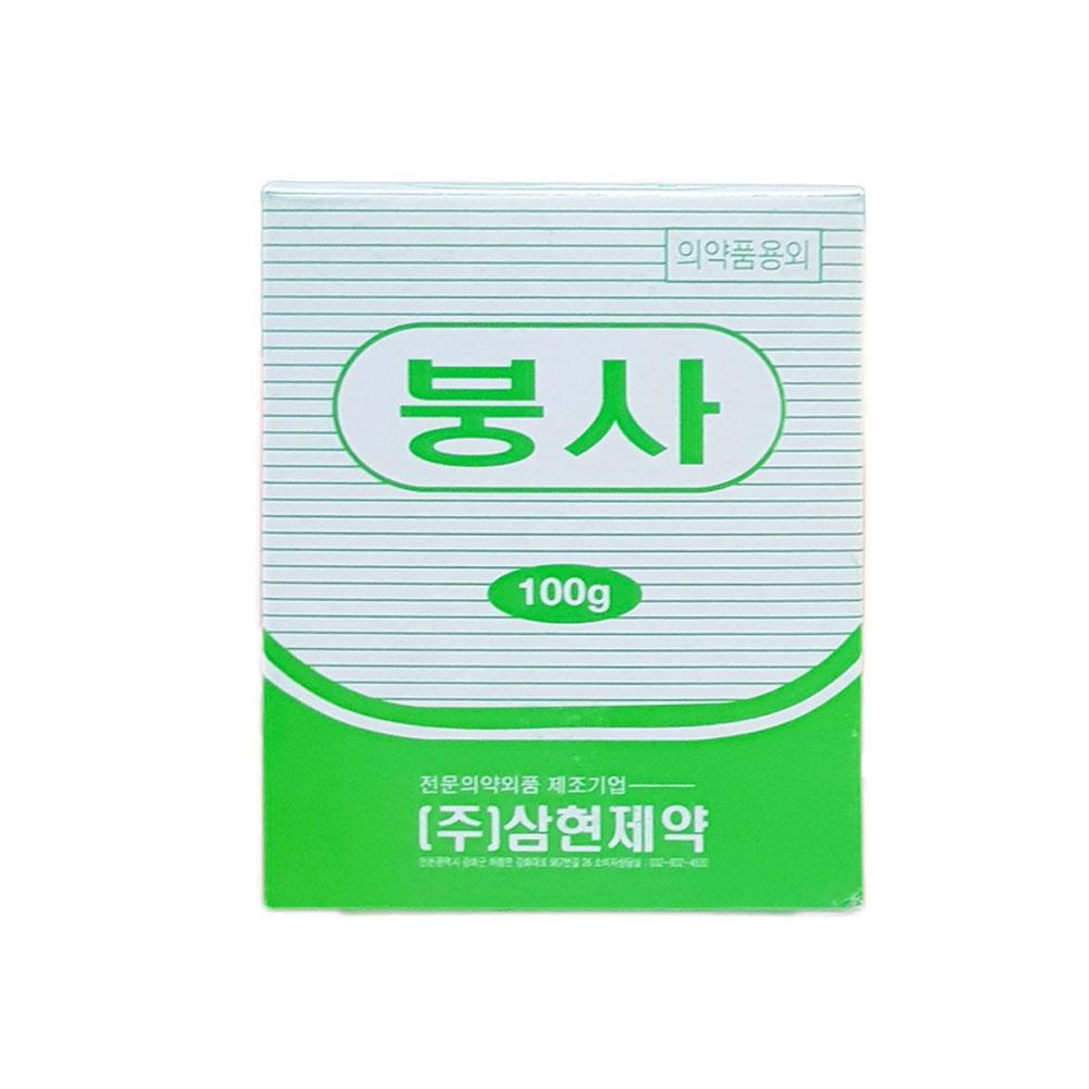 삼현제약 붕사( 100g ) 1개