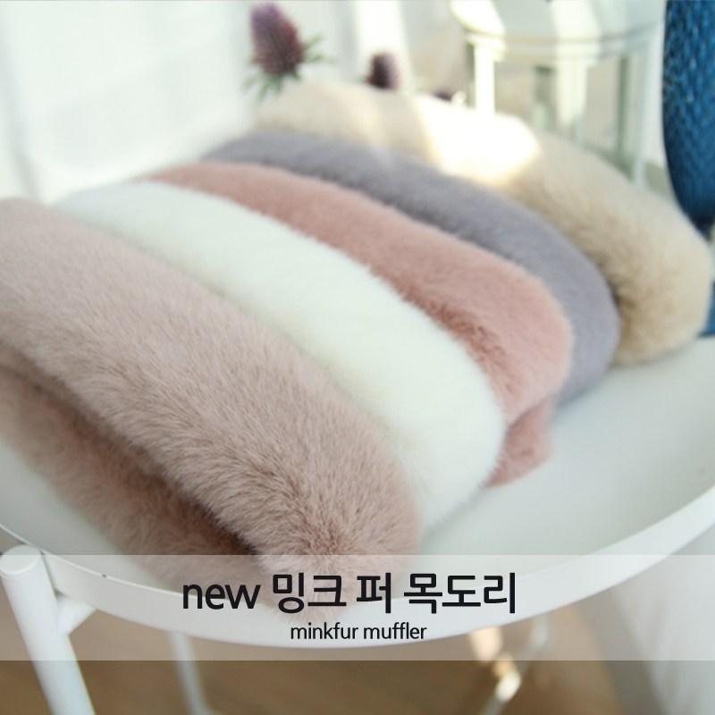 이로스데코 겨울 쁘띠 밍크 퍼 목도리 (데일리10컬러)