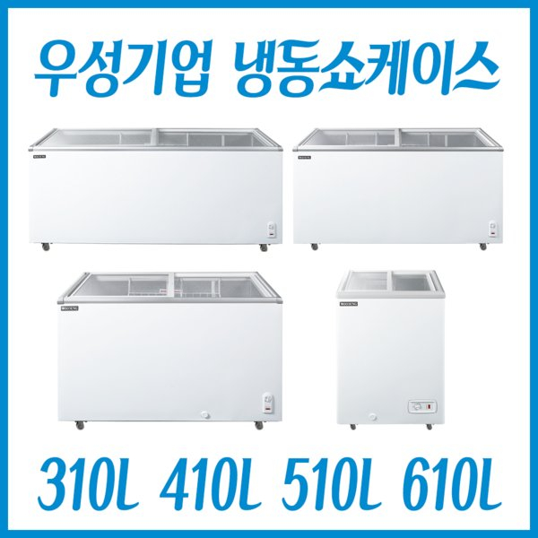 우성 냉동쇼케이스 아이스크림냉동고 업소용냉동고, CWSD-510T(510L) 1515*670*824