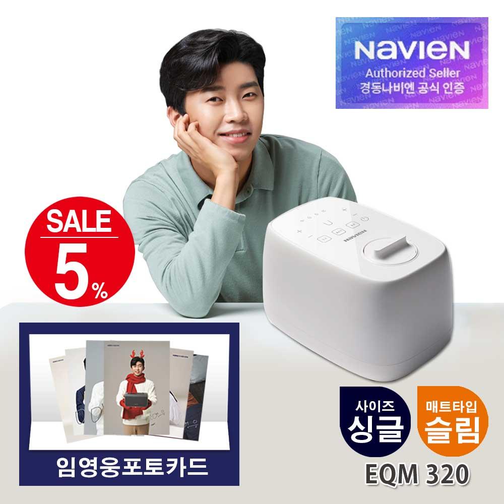 경동나비엔 온수매트 EQM320 슬림모음전(커버미포함), EQM320-SS(싱글/슬림)-커버미포함