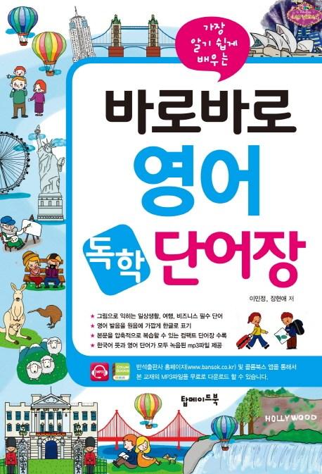 가장 알기 쉽게 배우는 바로바로 영어 독학 단어장, 탑메이드북