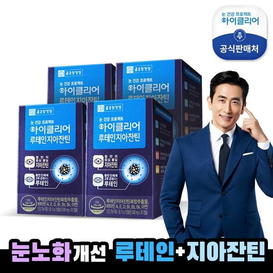 종근당건강 아이클리어 루테인 지아잔틴 4박스 4개월분/눈영양제, 30캡슐
