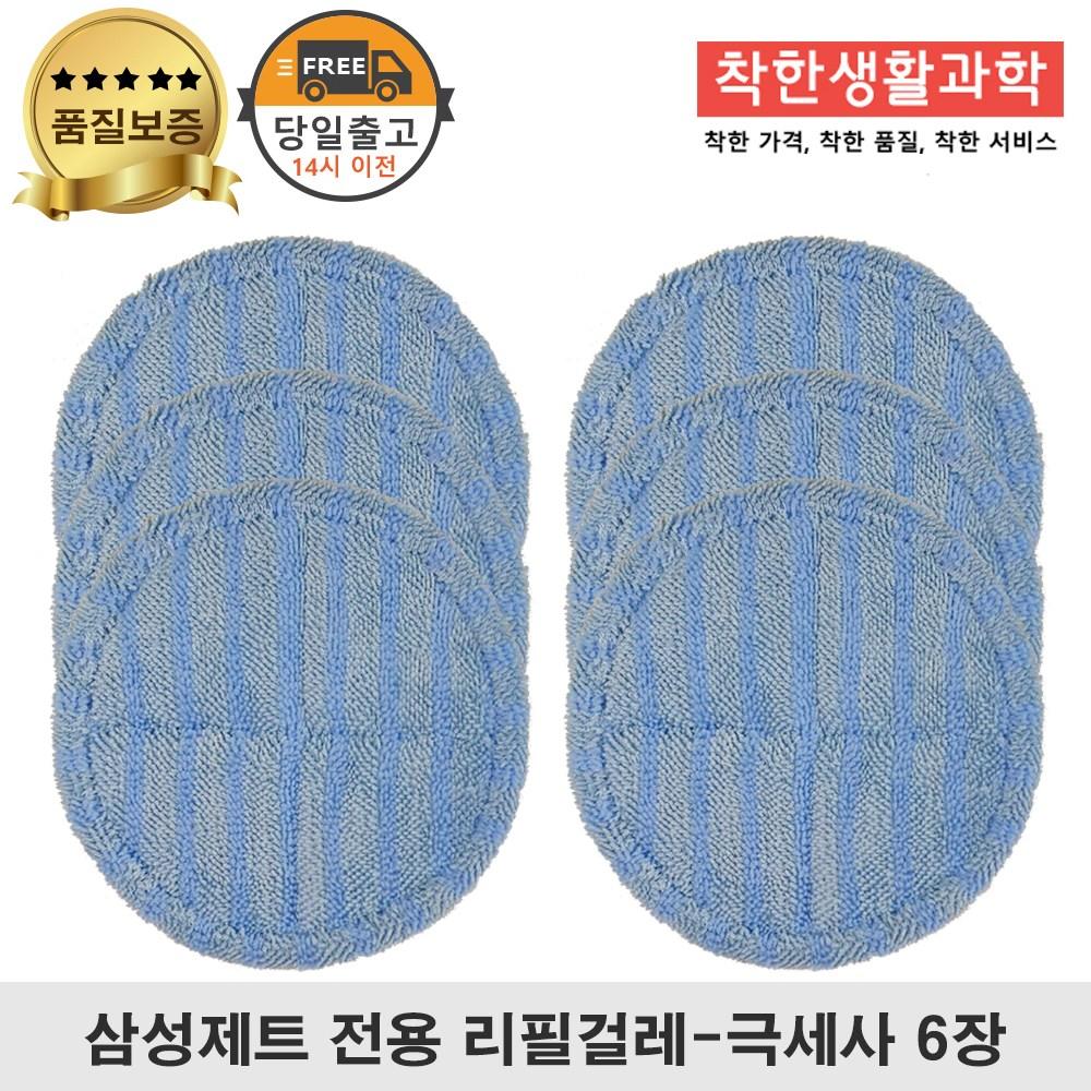 딱좋아 삼성제트 물걸레 패드 극세사 걸레 리필 청소포 청소기 파란색 세트 구성, 3세트, 일반용 걸레