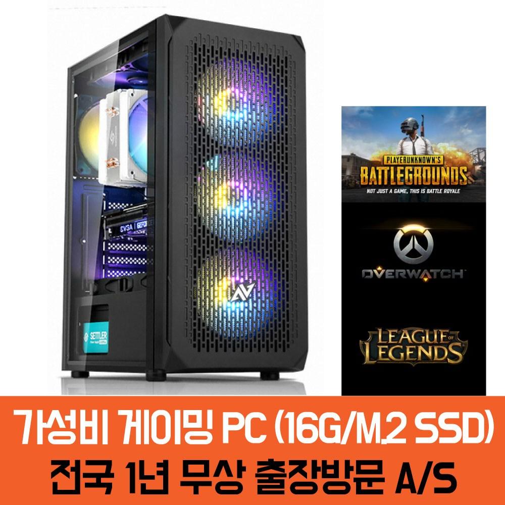 블루컴퓨터 게이밍 조립 컴퓨터 배그 오버워치 롤 와우 PC 라이젠 3500 3500X 인텔 i5 9400F 외장그래픽 GTX1650SUPER GTX1660SUPER RTX2060SUPER, 사무용 롤 컴퓨터, CPU : 라이젠 3400G