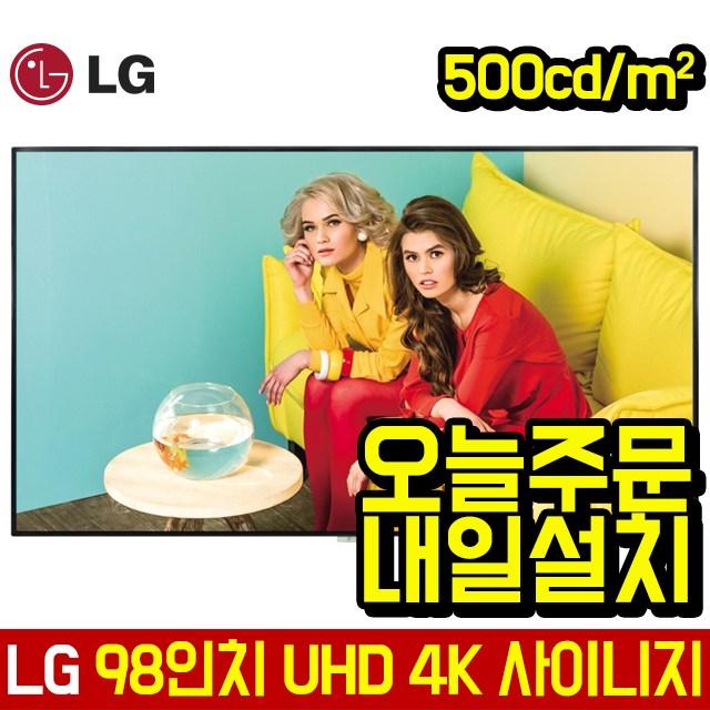 LG 100인치급 광고형 사이니지 DID 98인치 TV 리퍼 98LS95D