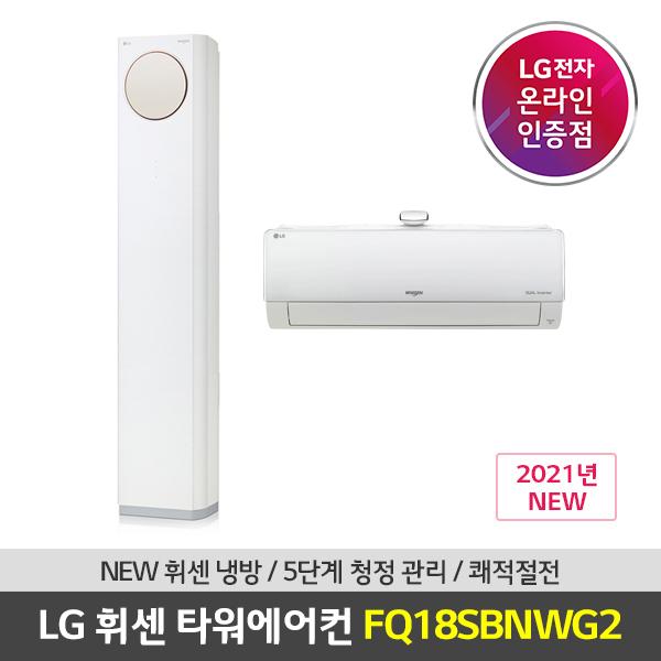 전국기본설치포함 LG 휘센 멀티형 타워에어컨 FQ18SBNWG2, 매립형