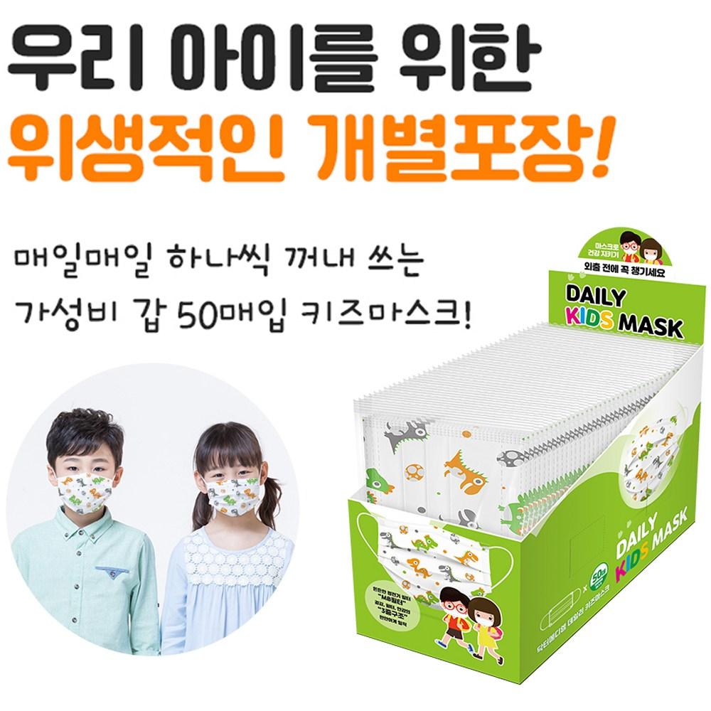 닥터메디엠 국내생산 KC인증 멜트블로운 필터 3중 어린이 마스크 개별포장 소형 아동 50매