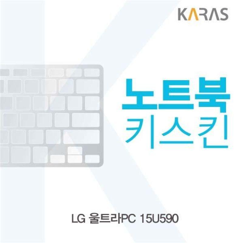 2플러스1행사중 두개사면 하나더 드려요 1시간전 LG 울트라PC 15U590 노트북키스킨 1