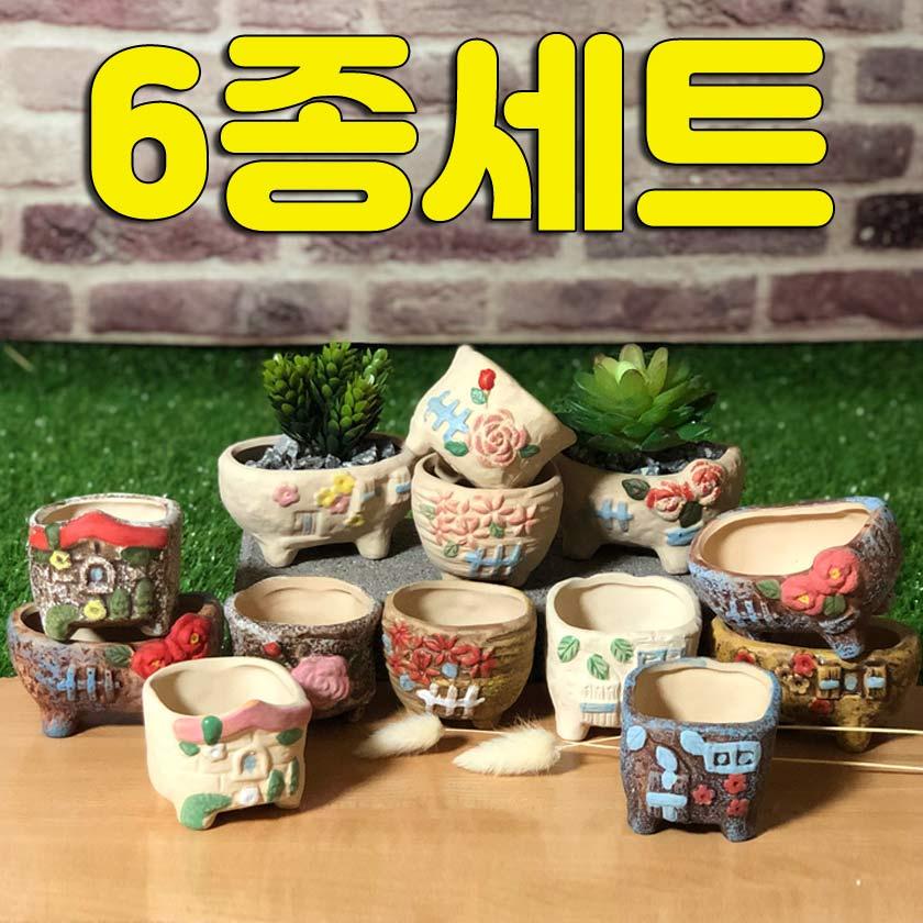 다육맘 수제화분 토리1(6종세트), 라이트