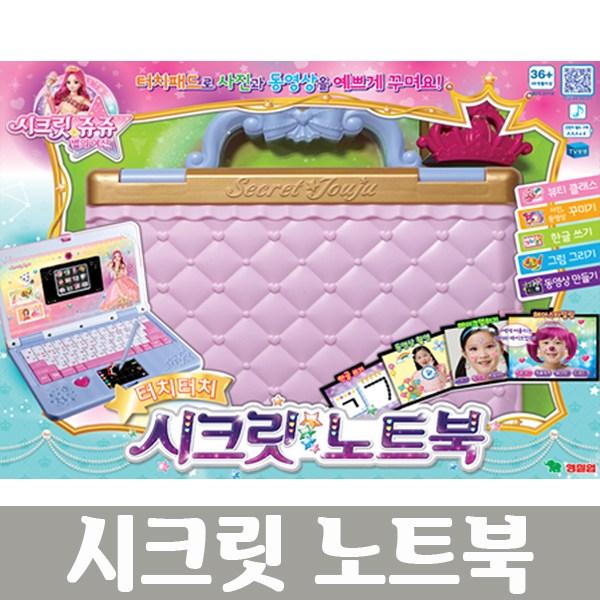 시크릿쥬쥬 별의여신 터치터치 시크릿 노트북