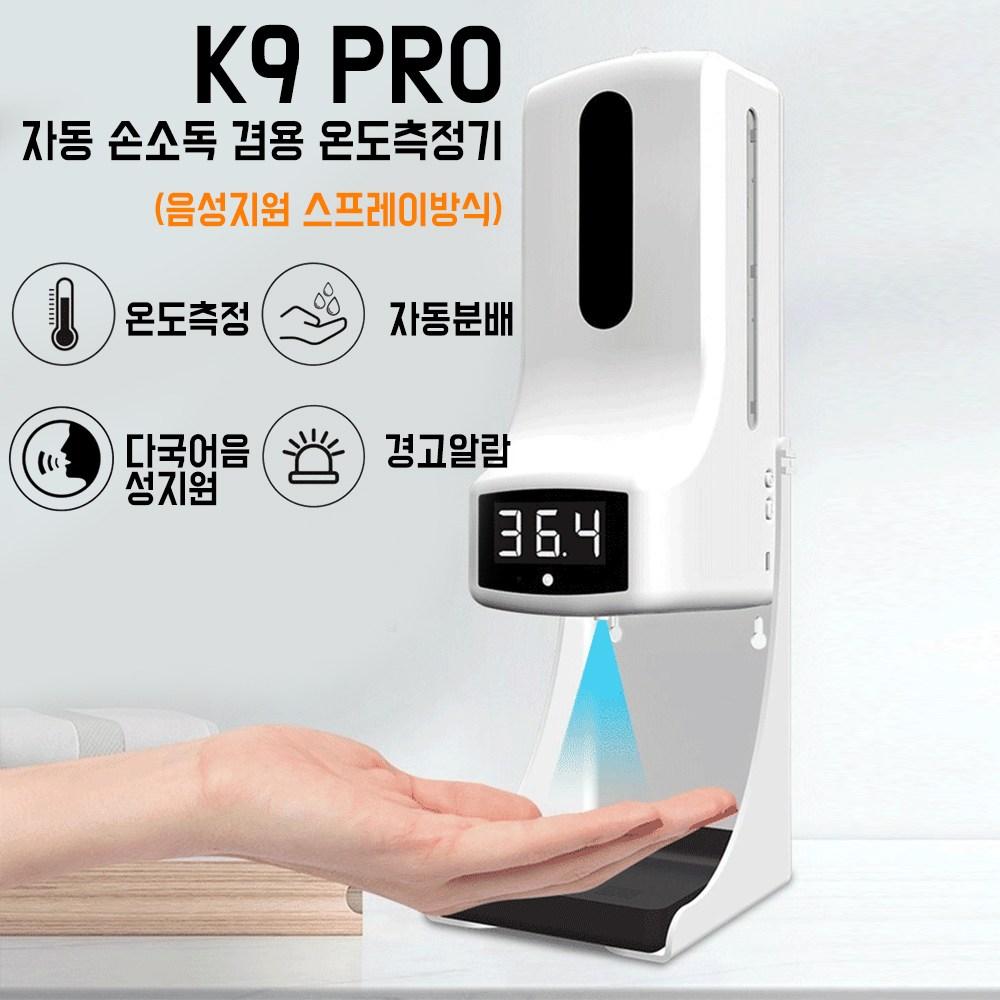 자동손소독기 온도감지 손소독제 K9 PRO 비접촉 디스펜서 한국어지원