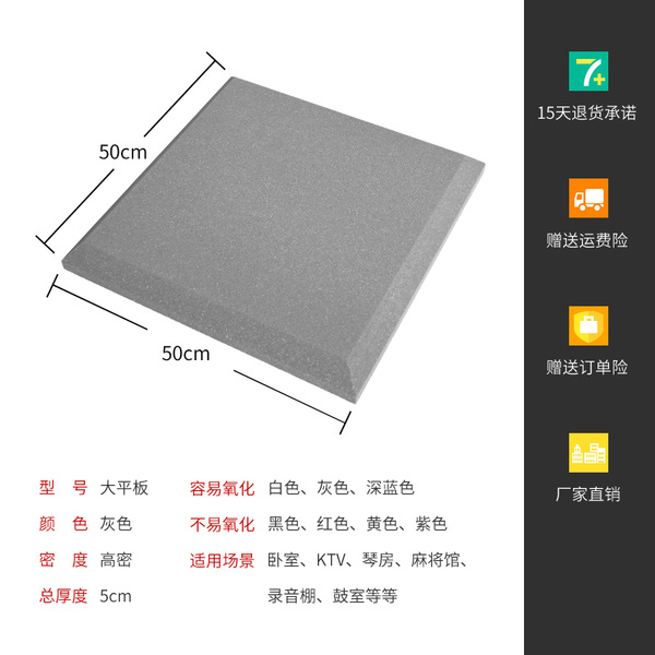 방음재 방음판 KTV 방음판 방음면 방 방음면 벽면 흡음재 방음 스펀지, 11 회색 10 매 (고밀도)