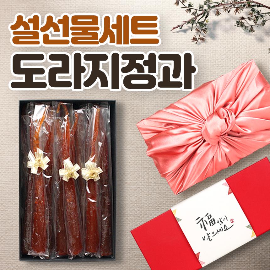 수제 도라지정과 설 선물 명절 어르신선물 선물세트 500g 1kg, 도라지정과 500g