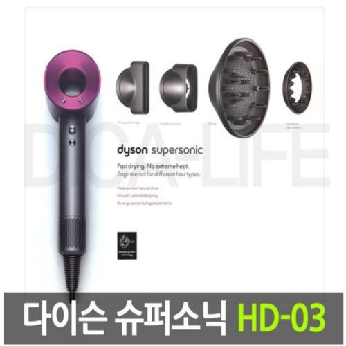 다이슨 슈퍼소닉 헤어드라이기 HD03, HD03 퍼플