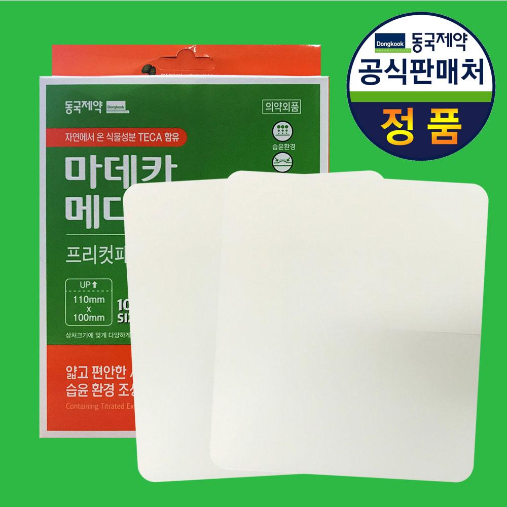 동국제약 마데카 메디패치 프리컷 2매입 1+1, 1개 (POP 65626958)