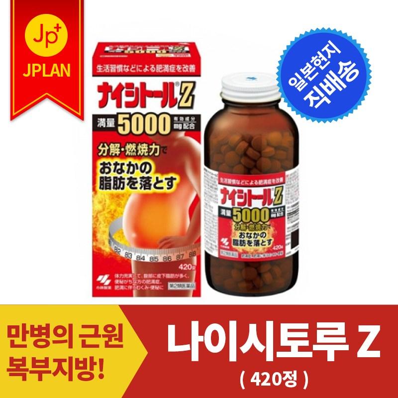 (해외직구) 효과up! 다이어트~ 나이시토루Z [420정], 1개