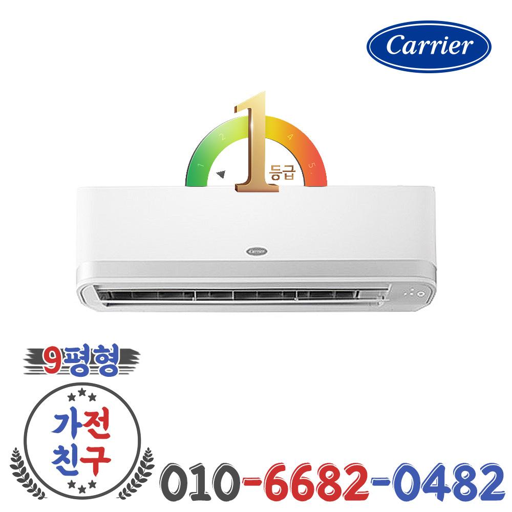 캐리어 1등급 인버터 벽걸이 냉난방기 9평형 업소용 냉온풍기 CSV-Q097A